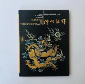 展现中国织绣之美:清代服饰