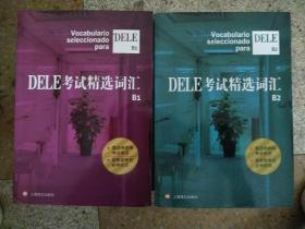 DELE考试精选词汇(B1+B2 两本合售)