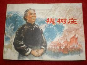 连环画《槐树庄》高 适 等绘画,上海人民美术出版社。