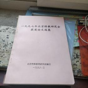 一九九七年北京特教研究会获奖论文选集