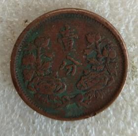 大满洲国大同二年壹分、一分铜元(1)