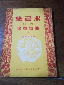 """民国三十四年人生出版社徐百益著《求己集》,附""""遍地黄金"""""""
