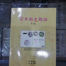 著名的集邮家夏大纬的【百年邮史邮话】第一辑 仅发行600册