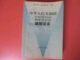 中华人民共和国行政处罚法刑事诉讼法简明读本