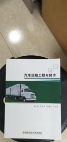 汽车运输工程与经济