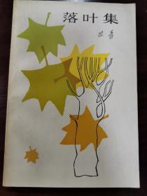 著名诗人 艾青签名本《落叶集》1982年版,保真!