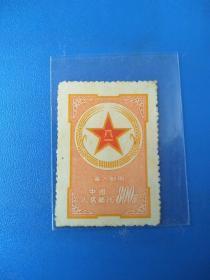50年代军人贴用【黄军邮新票一枚】