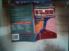 学习的策略