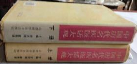 中国历代名医医话大观上下册 16开 精装 1996年一版一印