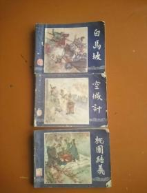老版连环画《三国演义》1979年出版