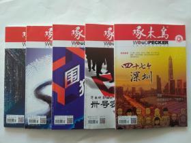 《啄木鸟》2019年第【7、8、10、11、12】期、5本合售、大型公安法制文学月刊