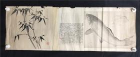 日本回流字画 1001 田能村直入作品  包邮
