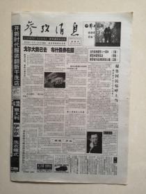 2000年12月14日《参考消息》(量子理论100岁了)