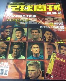 足球周刊,2002年30/31期,只有一本。品相如图,无赠品,售出不退不换。