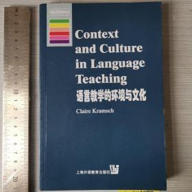 Context and culture in language teaching 语言教学的环境与文化