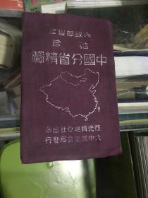 袖珍中国分省精图