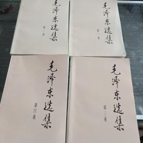 毛泽东选集(1一4)