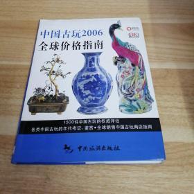 《中国古玩2006全球价格指南》