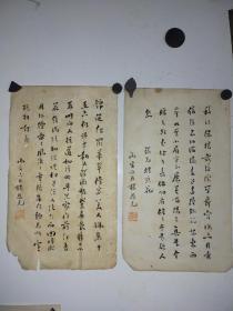 民国时期书法两幅 杨恩元   书法册页 每个尺寸30x18