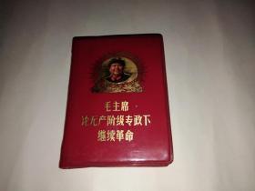毛主席论无产阶级专政下继续革命(库存未翻阅)