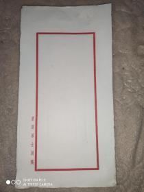 民国暗格空白望慈居士款信笺32张合售(保真)