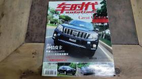 车时代2010.8