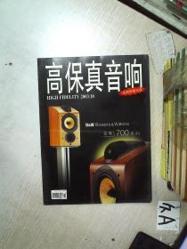 高保真音响 2003 10