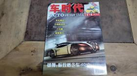 车时代2003.11