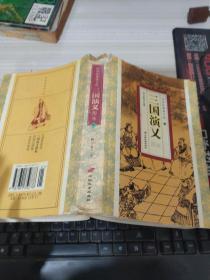 三国演义图咏:经典珍藏图文版【中】