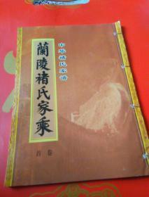 兰陵褚氏家乘(中华褚氏家谱)