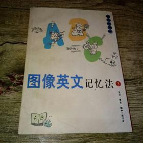 蔡志忠编绘 图像英文记忆法