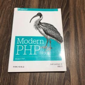 Modern PHP(中文版)正版