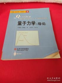 量子力学导论(签名本)