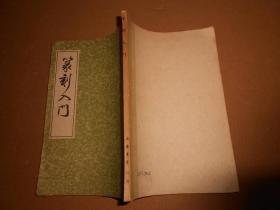 篆刻入门-影印本