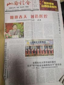山西报纸创刊号:山西信合报 2010年创刊号 1----35期合订本
