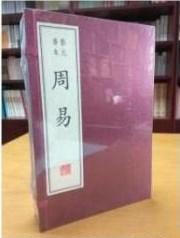 周易(影元刻本 6开线装 全一函三册)