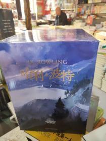哈利波特纪念版全套7册
