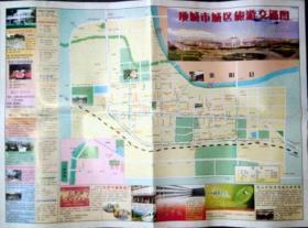 2020年最新版项城市地图项城市交通旅游图周口市地图周口市交通旅游图
