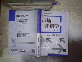 市场营销学(第5版)..