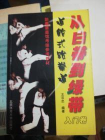 从白带到绿带:道馆式跆拳道入门卷 王双忠 签名本)   正版现货0371S