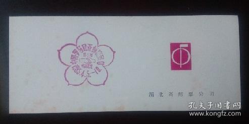 中国罗马尼亚邮展纪念戳卡一张