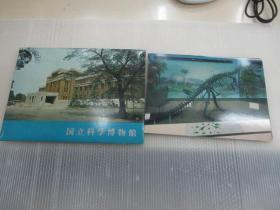 国立科学博物馆  (明信片8)
