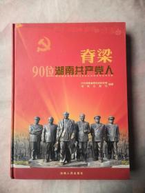 脊梁—90位湖南共产党人