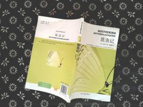 初中生语文心课标必读昆虫记