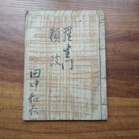 谣本 《罗生门类政》    戏剧类    舞台剧本  田中和吉    安政四年(1857年)