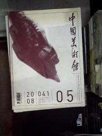 中国美术馆 2008 5
