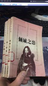张爱玲作品集:半生缘、倾城之恋、第一炉香(3本合售)