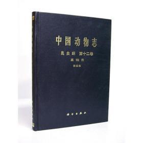 中国动物志昆虫纲第十二卷直翅目蚱总科
