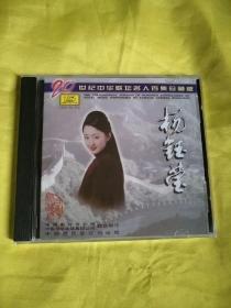 CD,杨钰莹,全新末拆封