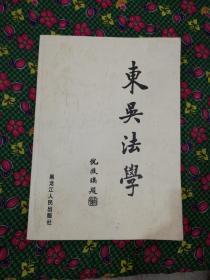 东吴法学  黑龙江人民出版社2004年一版一印